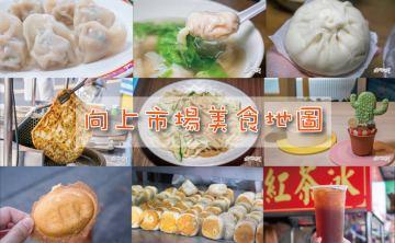 向上市場美食地圖 | 台中西區美食 精選21間美食(附上google地圖)