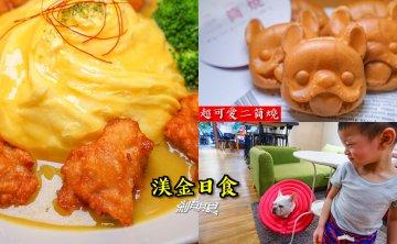 渼金日食 | 台中北區美食 可愛又溫馨的好吃咖哩 法鬥二筒燒也太可愛了吧