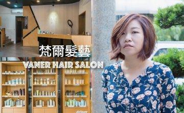 梵爾髮藝VANER Hair salon   員林美髮推薦 AVEDA肯夢髮品 員林夜間洗髮 8月提前預約質感剪髮免費!