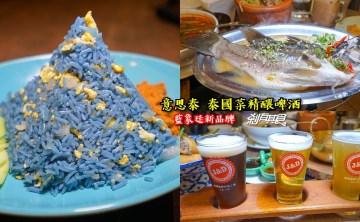 意思泰 泰國菜&精釀啤酒 | 台中廣三SOGO美食 藍象廷新品牌 (已歇業)