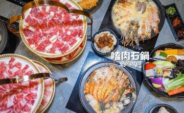 嗑肉石鍋 | 台中火鍋推薦 平價好吃 蝦到爆鍋真是太蝦啦~ 小痛風鍋、小肉王鍋都很超值! (2018新菜單)