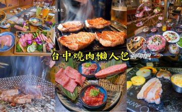 台中燒肉懶人包 | 嚴選13家人氣日式燒肉餐廳 韓式燒肉餐廳 (2018.9月更新)