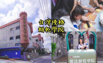 台灣優格餅乾學院 | 彰化親子景點 彰化必逛觀光工廠 孩子們的餅乾天堂 一起來上餅乾課吧!