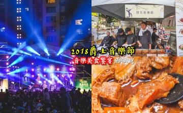 2018臺中爵士音樂節 |  10/13-21 連續9天音樂盛事 20間美食攤位搶先看 羽笠食事處也來了!