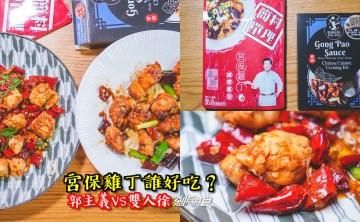 全聯料理包 | 宮保雞丁醬料包 雙人徐 VS 郭主義 誰好吃?