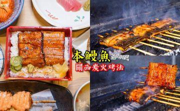 本鰻魚料理屋 | 台中太平美食 龍眼木炭火烤的好吃鰻魚飯 本壽司新品牌 (74線旁)