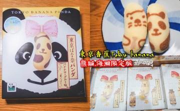 東京伴手禮 | 東京香蕉 機場買不到的熊貓版 及海獺版 好萌!捨不得吃啦~ (販售地點公佈)