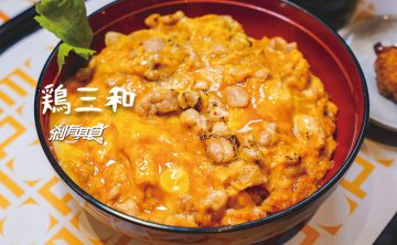 雞三和 台中三井outlet店 | 台中三井美食 名古屋百年老店親子丼  還有雞肉三吃丼 (菜單)