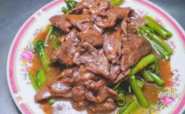 老牌沙茶牛肉 | 中華路夜市美食 牛肉湯必點 炒蛤蜊意外好吃 (2018菜單/宵夜到2點)