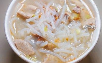 台北東區米粉湯 | 台中永興街美食 終於吃到好吃的台北米粉湯