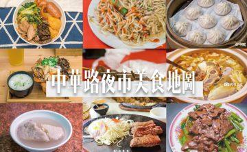 中華路夜市美食地圖|2018 精選13間美食,超過50年歷史,台中人的在地好味道(google地圖)