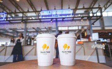 富錦樹咖啡 | 台中三井outlet美食 台北民生社區人氣咖啡店 居然有印度香料茶拿鐵