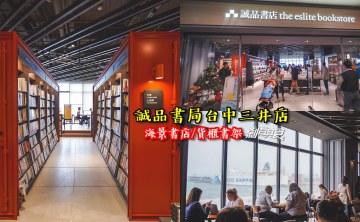 誠品書局台中三井店   全台唯一海景誠品書店 15個貨櫃書架好吸睛