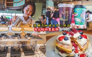 猿田彥咖啡台中三井店 | 壽太郎特製鬆餅 冷萃咖啡好好喝 (2019菜單)