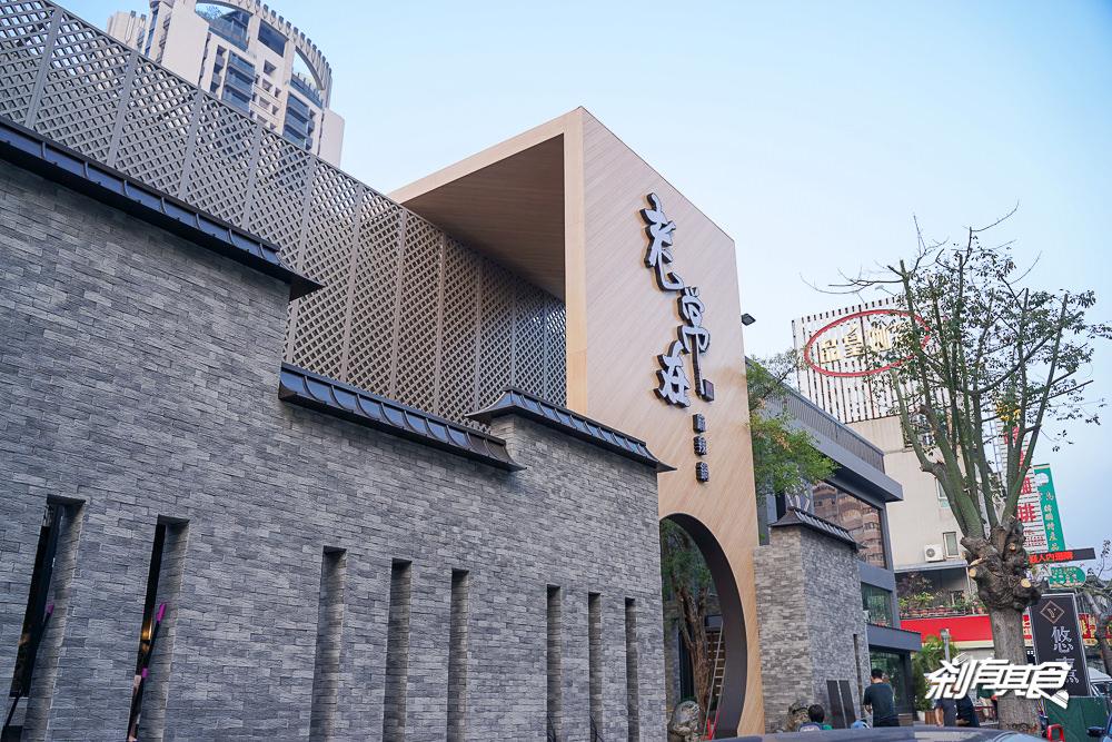 老常在麻辣鍋   臺中火鍋 輕井澤新品牌 公益路美食 近期開幕 – 剎有其食