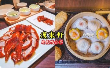 漢來軒 | 台中尾牙春酒餐廳 片皮鴨一鴨兩吃合菜 花雕年糕蒸蟹 水煮魚