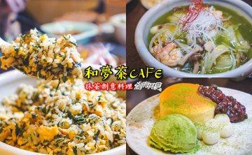 和夢茶CAFE | 京都美食 抹茶創意料理 麻婆抹茶豆腐 宇治茶炒飯