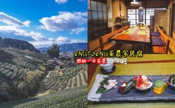 茶農家民宿ENUTOENU | 京都美食 茶之京都深度旅行 茶農家體驗一日茶農 飯後還有茶歌舞伎猜謎