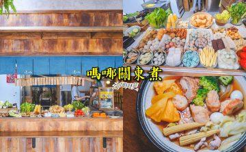 嗎哪關東煮 | 台中西區美食 中美街巷子裡文青關東煮 想喝湯的好地方 (2019菜單)