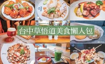 2019台中草悟道美食懶人包 | 誠品綠園道美食 精選24間步行5分鐘可到餐廳
