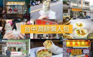 台中潤餅懶人包|清明節必吃傳統美食,精選5間特色潤餅