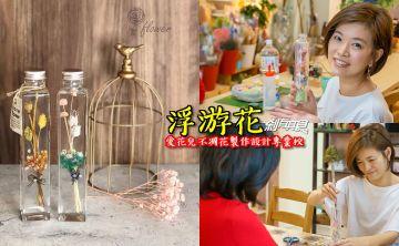 浮游花 | 超夢幻浮游花手作體驗 風靡日本療癒小物 愛花兒不凋花製作設計專業校