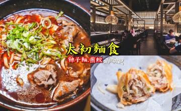 太初麵食 | 台中公益路美食 辣子麵又辣又香 黃金餃子也好吃 (2019菜單)