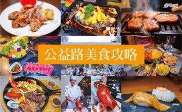 公益路美食懶人包 精選36間公益路餐廳 台中第一美食戰場