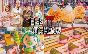 台中新光三越日本美食物產展 4/16-5/02開跑 64間人氣名店,還有台中獨家 茶茶小王子也來囉