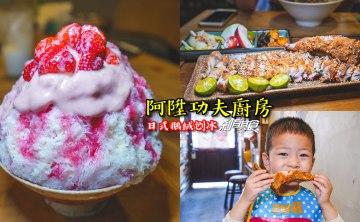 阿陞功夫廚房 | 台中日式刨冰 推味噌戰斧豬 日式鵝絨刨冰好好吃 (2019菜單)