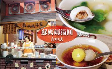 蘇媽媽湯圓台中店   模範街美食 來自埔里30年老店,居然還有彩色養身甜湯圓