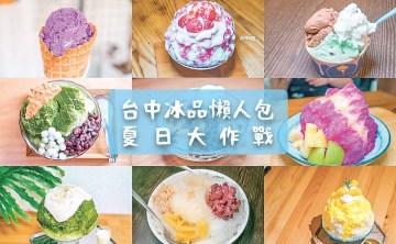 2019 台中冰品懶人包|精選16間台中冰店 傳統冰品、日式刨冰、冰淇淋、雪花冰、創意冰品