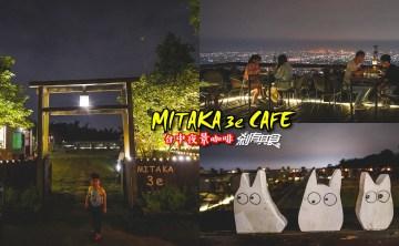 MITAKA 3e CAFE | 台中夜景咖啡 忙裡偷閒看夜景夕陽的好地方 (沙鹿美食)