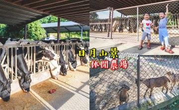 日月山景休閒農場 | 彰化親子景點 74線旁的超夯休閒農場 小羊餵食區、還有乳牛可以看 (免費進場/好停車)