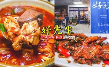 好先生   台中西區美食 台中教育大學旁的江浙菜私房料理 剁椒雞 梅林排骨好吃 (菜單/停車場)
