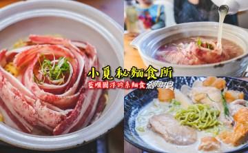 小覓秘麵食所 | 台南美食 藍曬圖浮誇系麵食 鮮燙玫瑰牛肉翡翠麵