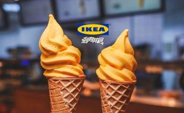 IKEA芒果霜淇淋 | 夏日冰品大戰 IKEA也參戰了! 夏日限定 一支只要20元