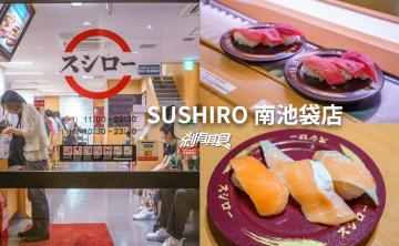 壽司郎南池袋店 東京美食 台中壽司郎還沒開 先帶大家來吃東京壽司郎