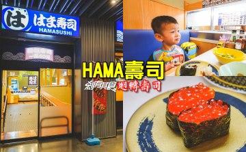 HAMA壽司 | 台中大里美食 日本三大平價迴轉壽司來台中 居然有炸魚皮 (2019菜單)