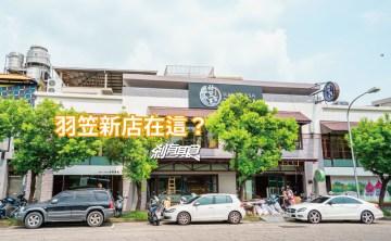 羽笠食事酒場 | 羽笠新店開在這?超寬敞店面預計八月中旬開幕