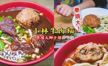 小林牛肉麵 | 台中北平路美食 20多年老店搬家 龍虎麵還有拳頭大的獅子頭麵 (菜單)