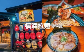 橫濱拉麵 | 埔里美食 在地人推薦好吃道地日式拉麵  google評價高達4.7顆星 (菜單/好停車)