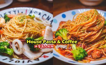 House Pasta & Coffee | 台中南屯區美食 溫馨小館裡的好吃義大利麵 紅魔鬼辣味義大利麵 (菜單)