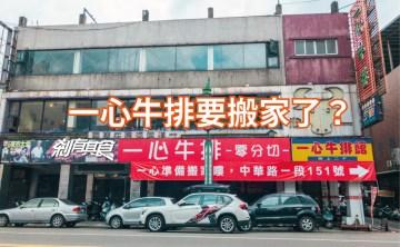 一心牛排|中華路夜市美食 超過30年老字號牛排館要搬家了 新店面預計9月開幕