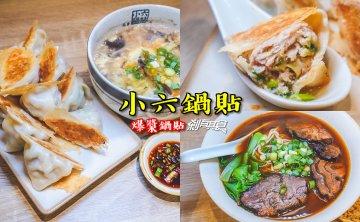 小六鍋貼 | 台中西屯區美食 每天排到不要不要的爆漿鍋貼 (菜單)
