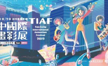 2019 TIAF 臺中國際動畫影展|動畫迷看過來 連播176部動畫片還有海獸之子 10/11-20在凱擘影城 (節目表)