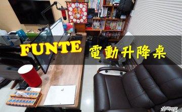 FUNTE電動升降桌-提升專注力 立食立吞 打造創造力空間