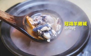 冠鴻羊雞城   台中羊肉爐 堅持古法的好吃羊肉爐及麻油烏骨雞 薑爆烏骨雞