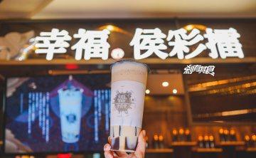 幸福侯彩擂 | 台中飲料推薦 好喝的功夫茶 牛魔王黑磚奶茶 檸檬紅茶真的必點!