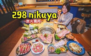 298 Nikuya | 台中炭火燒肉 隱藏在中國醫巷弄裡的燒肉小店 單點/套餐專人代烤 (菜單/好停車)